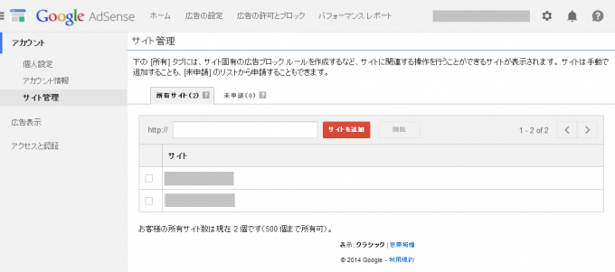 AdSense サイトの管理