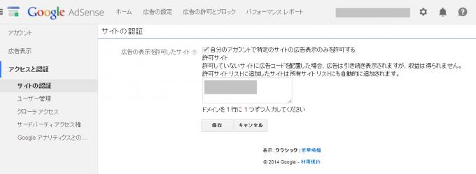 AdSense サイトの認証
