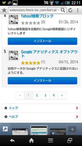 「Googleアナリティクスオプトアウト」のインストールボタンをタップ