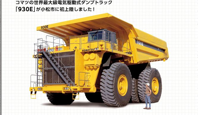 KOMATSUが誇る世界最大級ダンプ930E