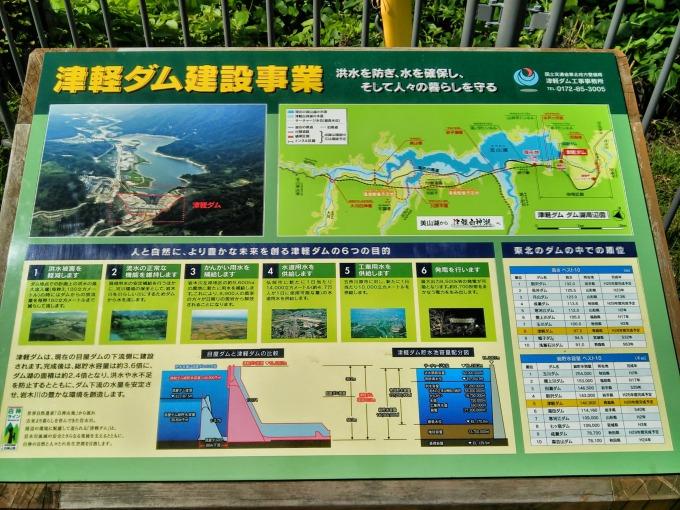 津軽ダム建設事業の看板