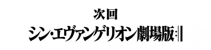 シン・エヴァンゲリオンの主題歌は宇多田ヒカル?