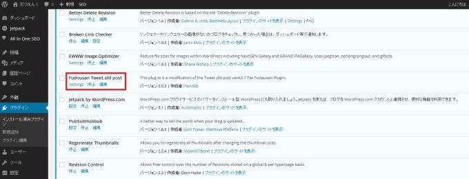 不動産Tweet Old PostのSettingをクリック