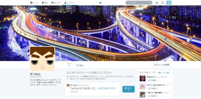Twitterのアイコンとヘッダー画像を変えたところ