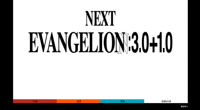 エヴァンゲリオン 3.0+1.0 公式サイト発表