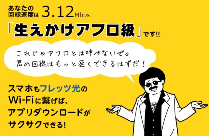 NTT東日本 | インターネット通信回線速度測定 | フレッツ光
