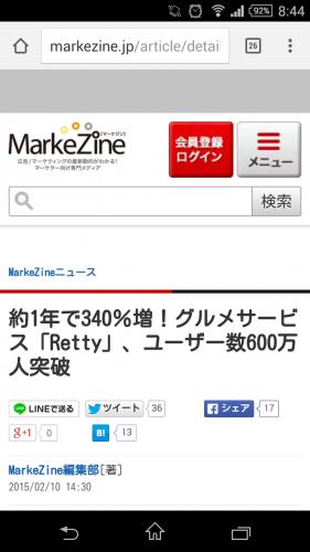 MarkeZine(マーケジン)