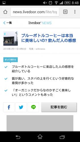 livedoor NEWS(ライブドアニュース)記事概要