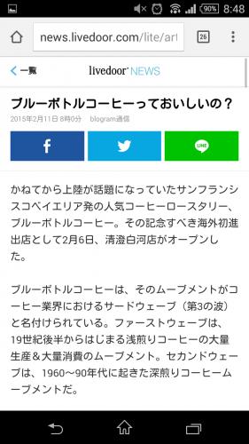 livedoor NEWS(ライブドアニュース)記事本文