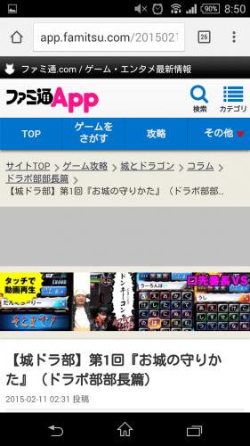ファミ通App(ファミ通アップ)