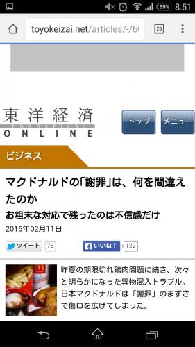 東洋経済ONLINE(東洋経済オンライン)記事概要