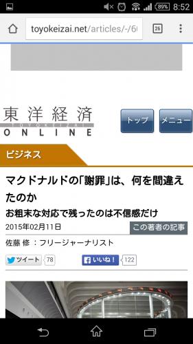 東洋経済ONLINE(東洋経済オンライン)記事本文