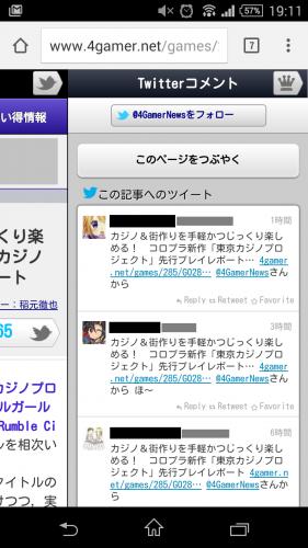 4gamer.net(フォーゲーマー)Twitterタイムライン