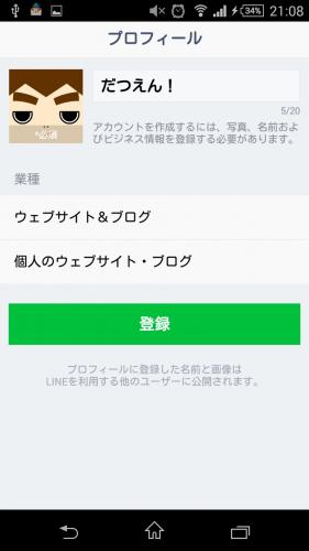 LINE@プロフィール入力