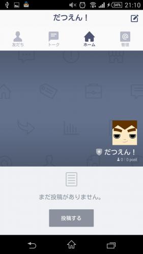 LINE@ホーム