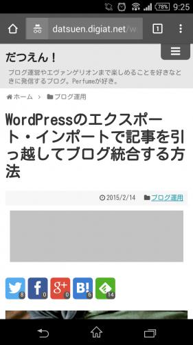 記事下のAdSenseはモバイルバナー(大)