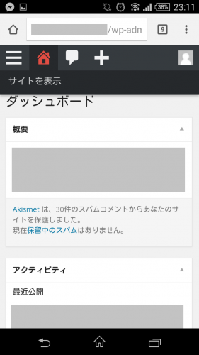 iPhoneからWordPressにログインしたままサイトを表示
