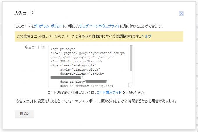 AdSense レスポンシブ コード