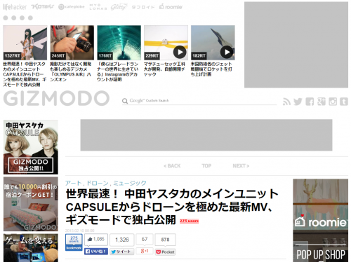 GIZMODE(ギズモード)パソコン版サイト