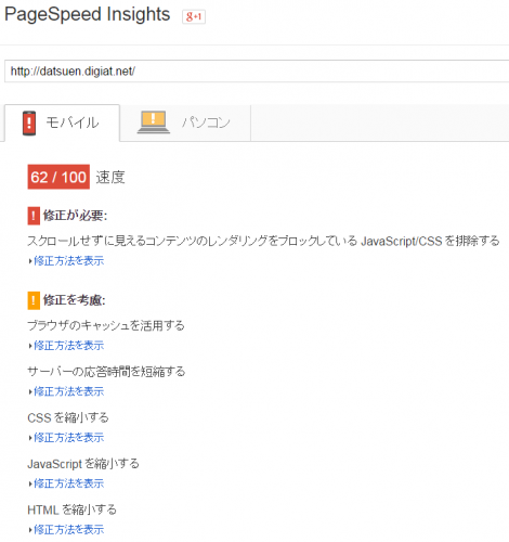 PageSpeed Insightsの評価