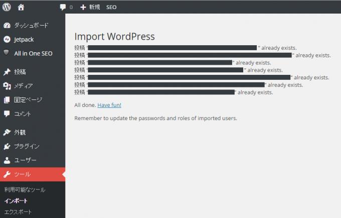 WordPressのインポート完了