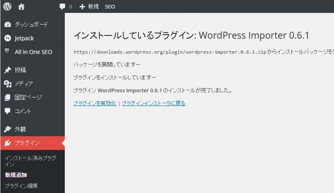 XMLファイルをインポートするプラグイン