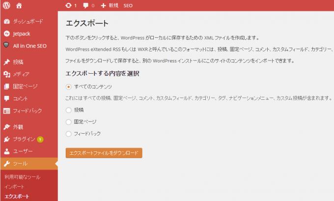 WordPressのエクスポート