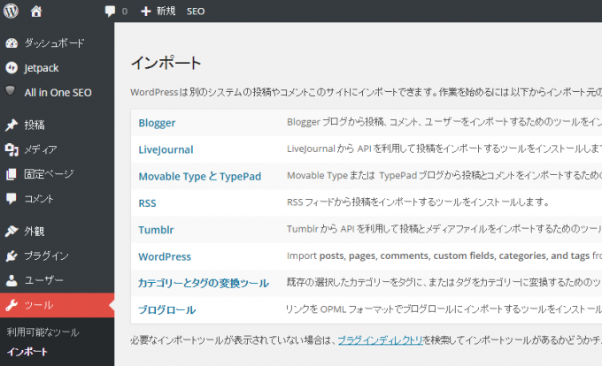 WordPressのインポート