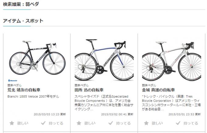 弱虫ペダルの自転車